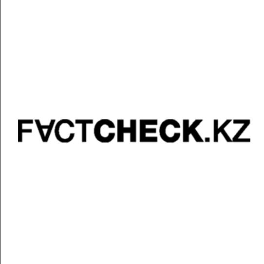 Factcheck.kz