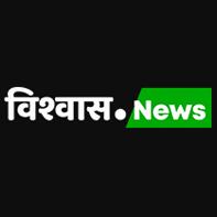 Vishvas.News (MMI Online Limited)