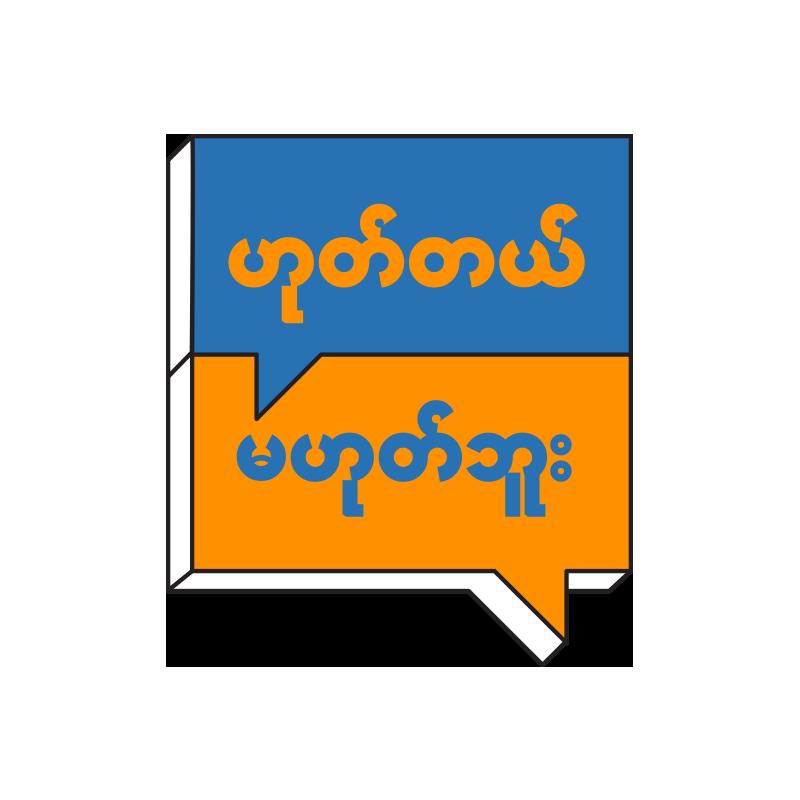 Real or Not Myanmar
